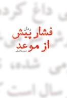 فرم خرید اینترنتی کتاب فشار پیش از موعد / حمیدرضا شریفی