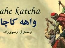 رمانی دربارۀ نسل کشی ارمنیها