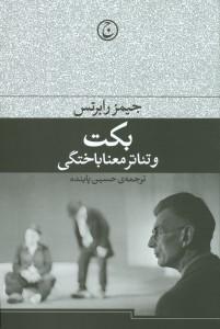 بکت و تئاتر معناباختگی