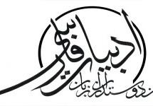 شعرخوانی در شیراز / پنجمین شب شعر دانوش برگزار می شود