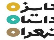 دومین دوره جایزه داستان تهران برگزیدگان خود را شناخت