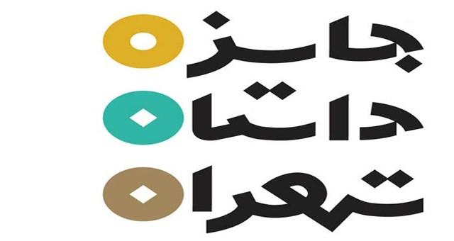 جوایز شهرداری برای همدلی با «داستان تهران»