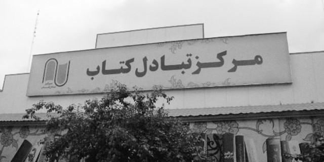 آغاز به کار «مرکز تبادل کتاب» در ایران