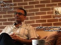 ششمین شمارۀ کافه داستان منتشر شد
