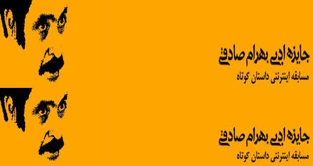 اعلام برندگانِ دومین دوره جایزه ادبی بهرام صادقی