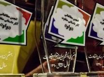 فراخوان سیزدهمین جایزه ادبی واو