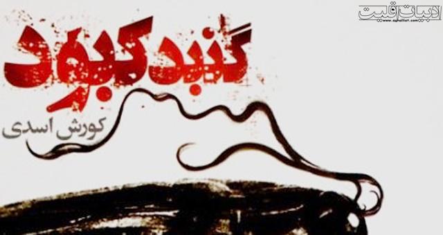 گنبد کبود / تازهترین کتاب کورش اسدی