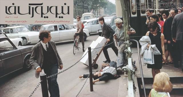 آخرین مطالب مجلۀ ادبی نیویورکر را به فارسی بخوانید