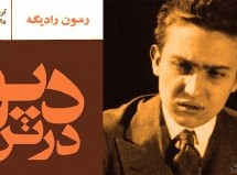 رمان فرانسه: دیو در تن / رمون رادیگه