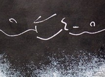 نامهها و شعرهای بورخس