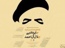 نامزدهای هشتمین جایزۀ ادبی جلال آل احمد در بخش مجموعه داستان