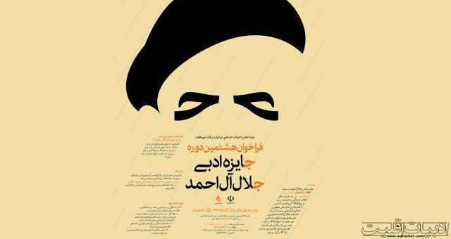 فراخوان هشتمین دورۀ جایزۀ ادبی جلال آل احمد
