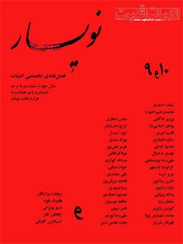 شمارۀ ۹ و ۱۰ نویسار؛ فصلنامۀ تخصصی ادبیات