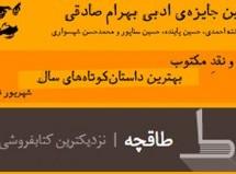 چهل داستاننویسِ منتخبِ جایزهی بهرام صادقی