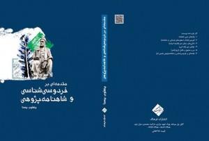 Book Yaqoob Yasna