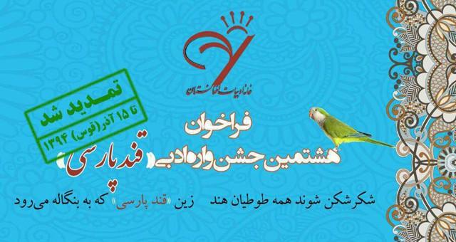 داوران افغانستانی و ایرانی جشنواره «قند پارسی» مشخص شدند