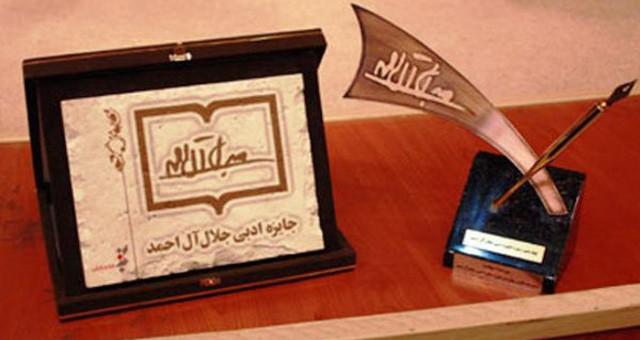برگزیدگان هشتمین دورۀ جایزه ادبی جلال مشخص شدند