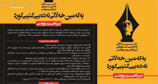نخستین جایزۀ ادبی ابراهیم یونسی / مهلت ارسال آثار: سیام آبان