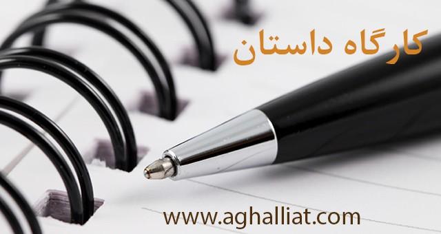 پیمانۀ لبریز / مهدی حاجی باقری