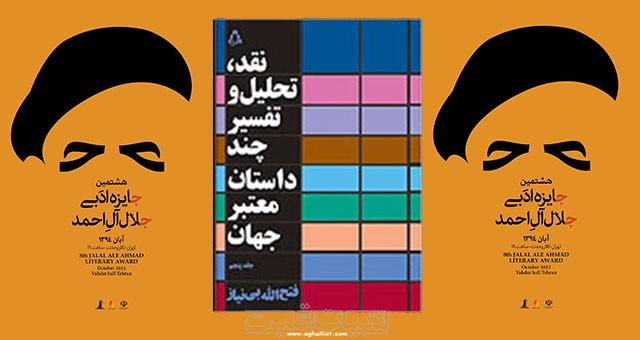 معرفی نامزدهای بخشِ نقد ادبی در هشتمین دوره جایزه جلال