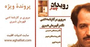 پروندۀ ویژه: مروری بر آثار و فعالیتهای ادبی قهرمان شیری