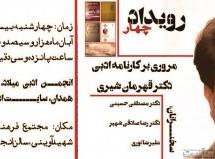 مروری بر آثار و فعالیتهای ادبی قهرمان شیری در رویداد چهارم