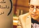 نگاهی به کتاب مکتبهای داستاننویسی در ایران