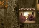 هشتمین شماره کافه داستان منتشر شد