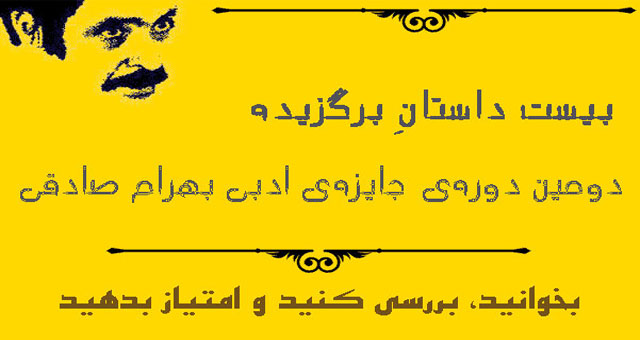 بیست داستانی که در جایزه بهرام صادقی برگزیده شدند