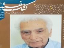 گفتوگویی خواندنی با دکتر محمدعلی اسلامی ندوشن در کتاب هفته خبر ۸۴