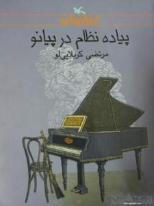پیاده نظام در پیانو / مرتضی کربلایی لو