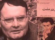 رمان فرانسه: افعی در مشت / هروه بازن