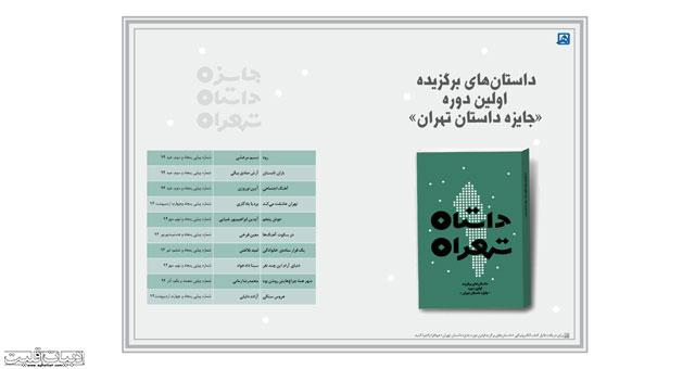 انتشار اولین کتاب داستان تهران