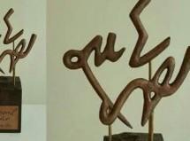 اعلام نتیجه اولین مرحله داوری چهارمین دوره جایزه شعر احمد شاملو