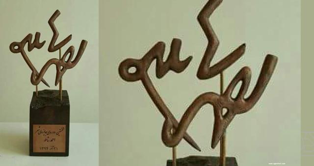 """معرفی برگزیدۀ سومین دورۀ جایزه شعر شاملو: کتاب """"خط سیاه، متروی لندن"""" سرودۀ علیرضا آبیز"""