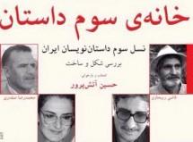 نسل سوم داستاننویسان ایرانی در خانه سوم داستان