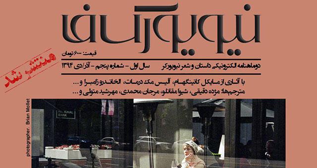 انتشار شماره پنجم مجله نیویورکفا (نیویورکر به زبان فارسی)