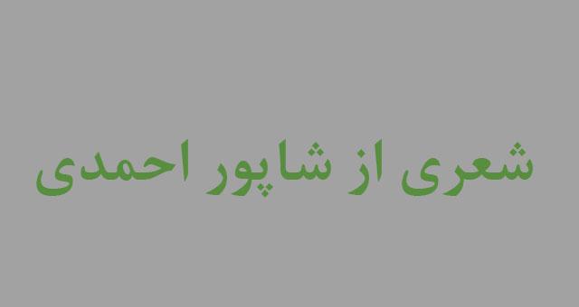 من به دام فرشتگانِ پریروز افتادهام / شاپور احمدی