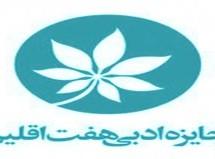 فراخوان هفتمین دوره جایزه ادبی هفت اقلیم