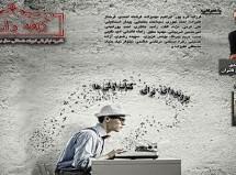 نهمین شمارۀ کافه داستان منتشر شد