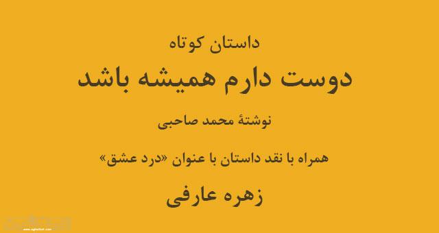 دوست دارم همیشه باشد / سید محمد صاحبی