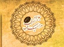 فراخوان پنجمین دوره جشنواره ادبی هزار و یک شب