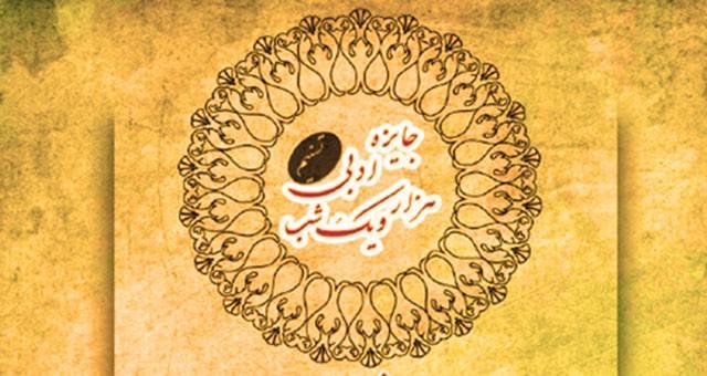 برگزیدگان چهارمین جایزه ادبی هزار و یک شب