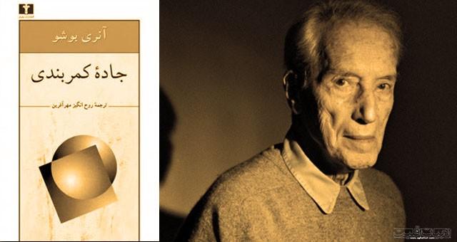 رمان فرانسه: جاده کمربندی / آنری بوشو