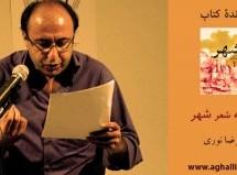 پرونده کتاب: شهر / علیرضا نوری