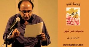 پرونده کتاب شهر / علیرضا نوری