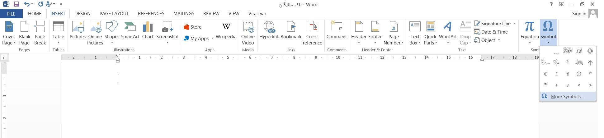 نیم فاصله استاندارد در ورد Word را چگونه تعریف کنیم؟