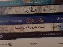 درباره جایزه بوکر عربی و نامزدهای نهایی آن در سال ۲۱۰۶