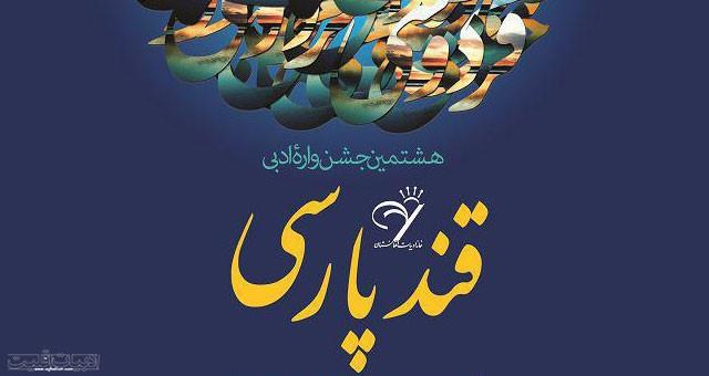 هشتمین جشنواره قند پارسی در تهران برگزار میشود