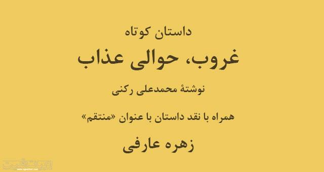 منتقم / نقدی بر داستان «غروب، حوالی عذاب» نوشتۀ محمدعلی رکنی / زهره عارفی